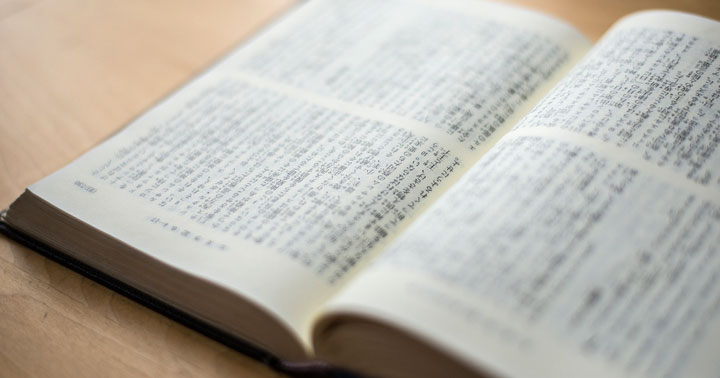 聖書は真実か - 聖書の歴史 - 誰が聖書を書いたか